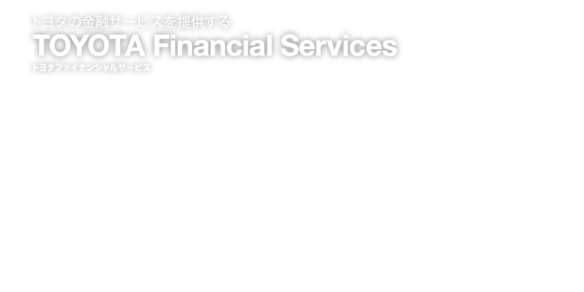 トヨタファイナンシャルサービス...